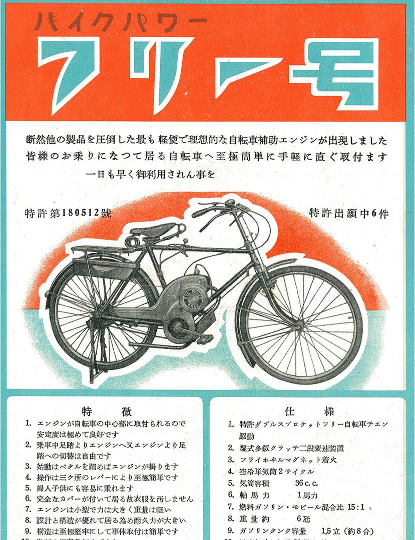Suzuki Power Free 2