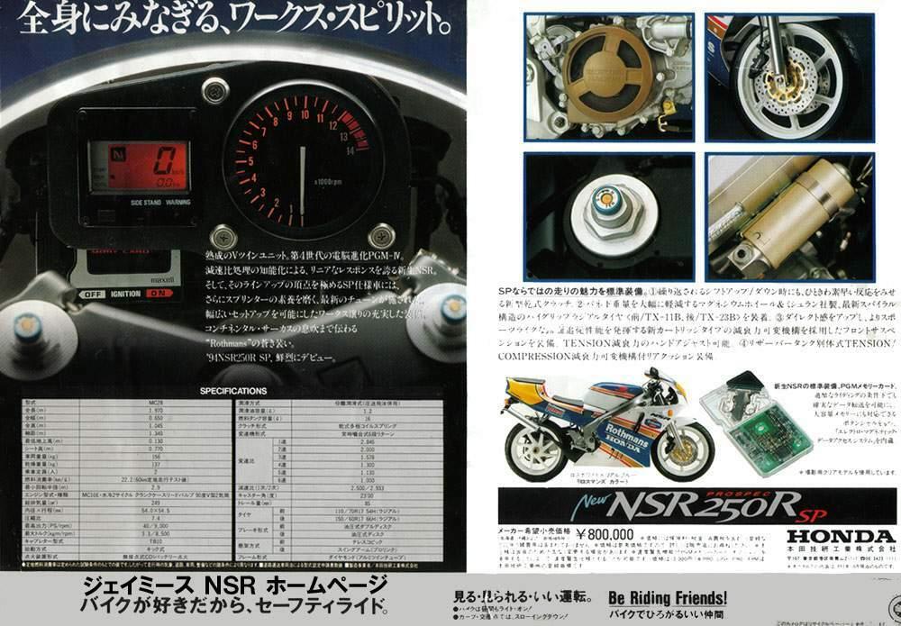 Honda NSR 250 R SP 1993 catalogo